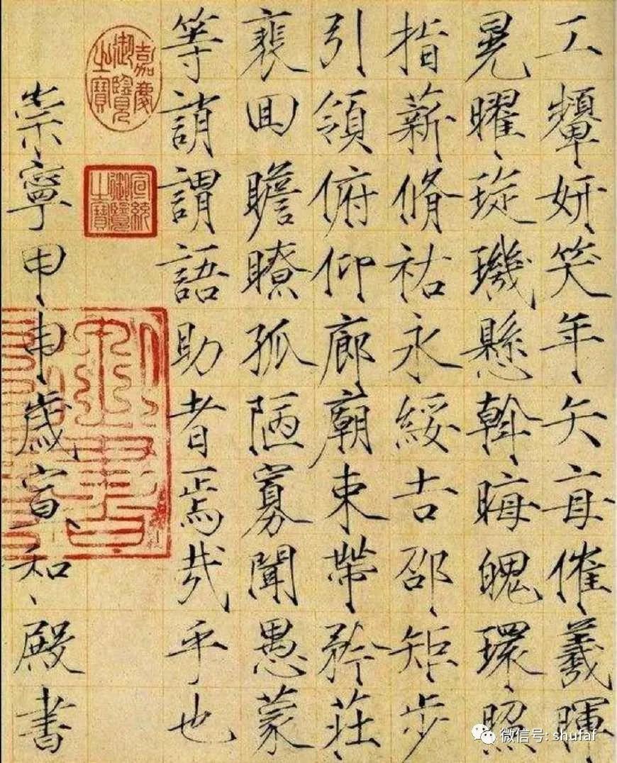 瘦金体书法入门教程:基本笔画写法规律