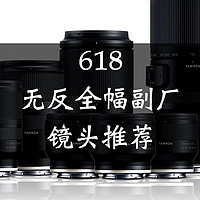 我的摄影之路 篇八:618值得买,无反全幅副厂镜头推荐