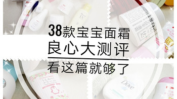 疯了!38款宝宝面霜良心评测!