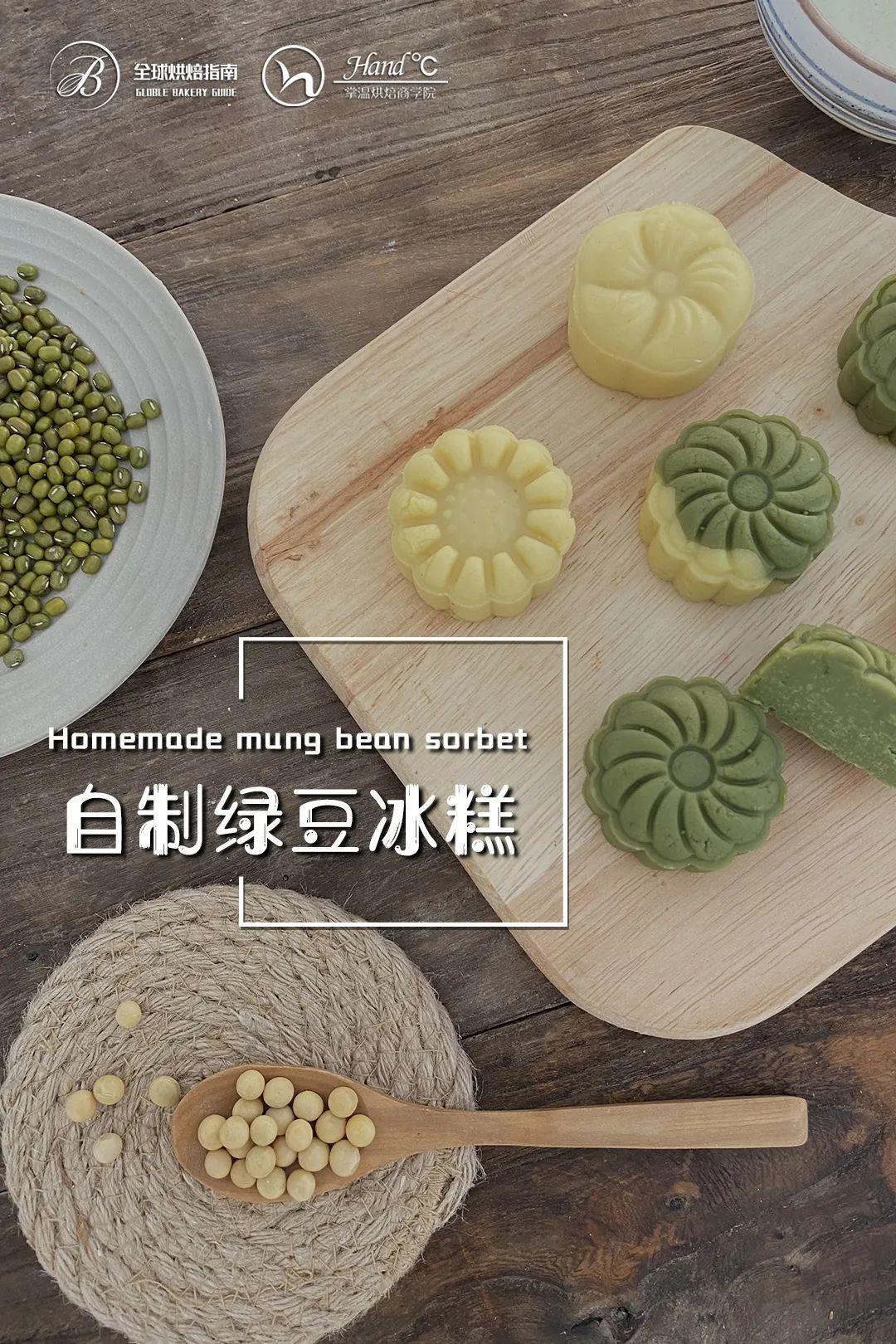 自制绿豆冰糕   高颜值无添加 做法简单!