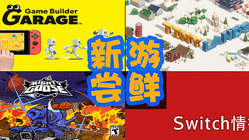 SWITCH游戏 篇四十:新游尝鲜,《任氏游戏设计》《暴走大鹅》《在3D世界中找不同》,3款游戏试玩体验分享!