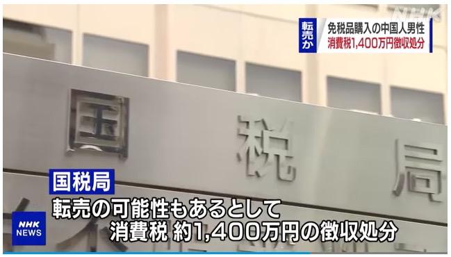中国籍男子在大阪购买1.4亿日元(约815万人民币)免税品之后倒卖,被日本追税1400万日元(约81万人民币)!