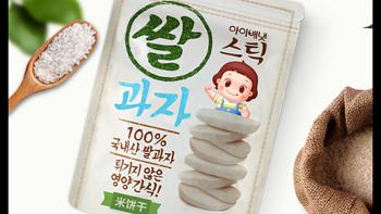 0 糖 0 盐的宝宝米饼,才是健康零食的标配~