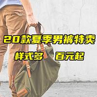 20款夏季男裤特卖,休闲、牛仔、卫裤样样有,全部百元起,快来看看吧!