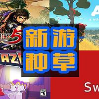 SWITCH游戏 篇四十二:新游种草《阳炎之火》《阿尔芭:野外冒险》《战国无双5》,3款游戏推荐!《奇怪场地足球》不对胃口!