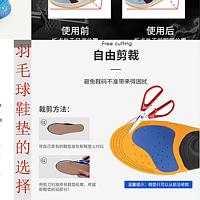 花费几十元,带来舒适脚感,值得拥有的羽毛球鞋垫推荐