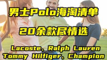 男士高品质polo海淘清单,Lacoste等国际大牌,20余款尽情选!