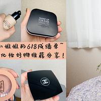 小姐姐的618成绩单~ 值得入手的几款美妆好物推荐分享!