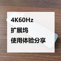使用体验分享:Gopala 4K60Hz 扩展坞