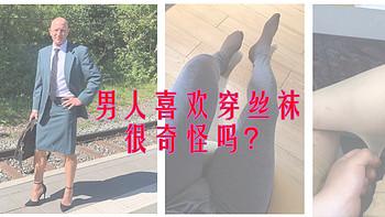 男人喜欢穿丝袜很奇怪吗?其实他们只是在收复失地!