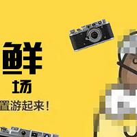 键摄杂谈 篇三十七:2021数码相机海鲜市场遨游不完全指南~