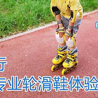 小广说物 篇九十五:快乐滑行,柒小佰轮专业滑鞋体验。