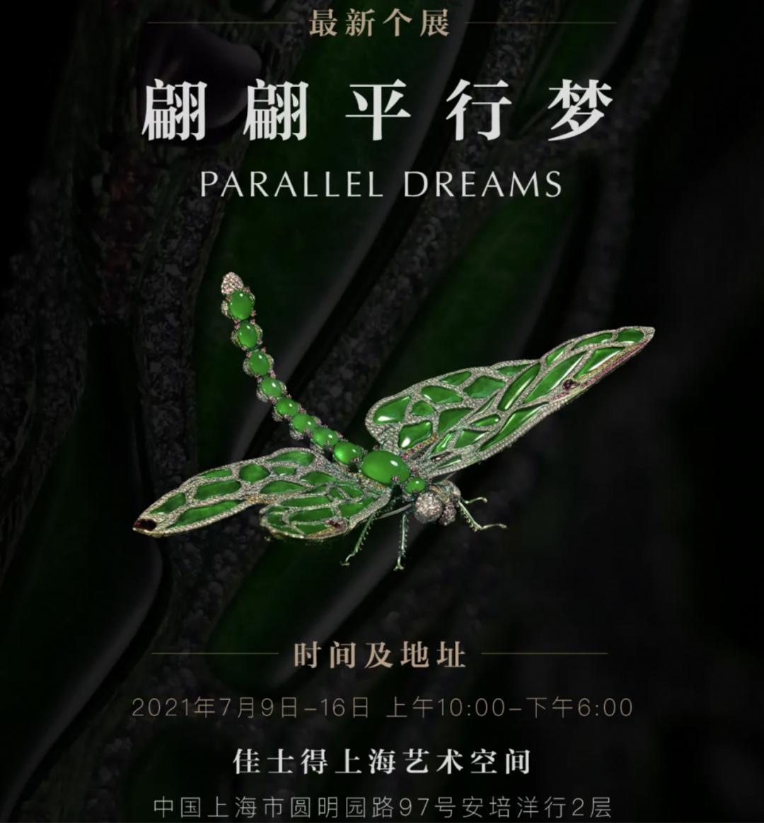 """""""翩翩平行梦"""":珠宝大师陈世英全新个展于佳士得上海举行"""