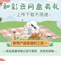 万物皆可省 篇六:中国移动福利专场 送话费 送流量 随手就拿 点击就送?