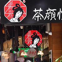 600元跑腿费全国代购茶颜悦色 官方发文希望立即停止跨城代购
