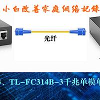 TP-LINK TL-FC311A-3、TL-FC314B-3千兆单模单纤光纤收发器晒单