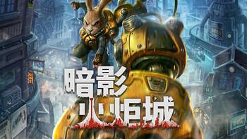 国产银河恶魔城游戏《暗影火炬城》实体版公布,与数字版同步推出