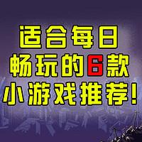 SWITCH游戏 篇四十六:我的小游戏EDU(1),6款超级好玩,又随时可以放下的小游戏推荐!