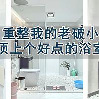 强哥图文生活 篇四十:重整我的老破小,必须上个好点的浴室柜!——四季沐歌浴室柜观摩分享