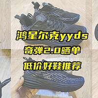 国货当自强 篇三:鸿星尔克yyds——奇弹2.0晒单+低价好鞋推荐,一起支持良心国货!