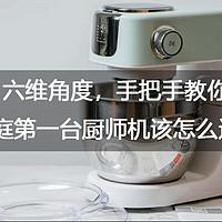 六维角度,手把手教你家庭第一个厨师机该怎么选?