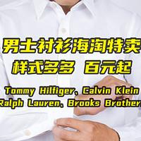 男士衬衫海淘特卖清单,四大品牌,样式多多,折扣力度大,百元起,快来选购吧!