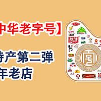 我的淘宝收藏夹 篇十一:百年老店全攻略(下)!再来N家商务部认证的「中华老字号」美食特产清单!在家吃遍全中国!