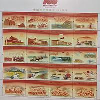 100周年纪念邮折
