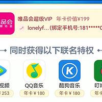 唯品会超级VIP买1得9,168含腾讯视频,QQ音乐,酷狗音乐等