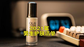 2021年護膚盤點:男生的抗衰護膚品怎么買?