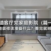 打造家庭影院 篇一:打造客厅家庭影院,前期装修该准备什么?看完就明白!