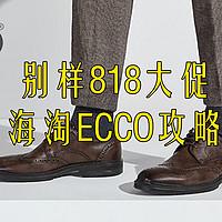 海淘爱步(ECCO)鞋靴选购攻略,三折价格购买舒适好鞋