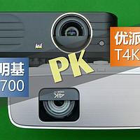 万元4K投影横评:明基W2700与优派T4K733谁更好色?