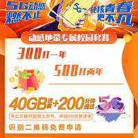 她又来了!2021年北京三家运营商校园卡5G套餐对比(附老用户续约方式)