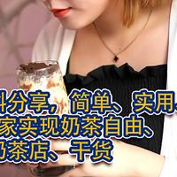 轻松制作奶茶原材料分享,简单、实用、口味全,轻松在家实现奶茶自由、媲美专业奶茶店、干货
