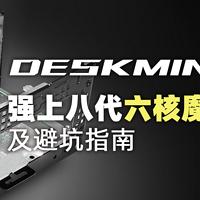 """华擎 DeskMini 110 实战强上八代""""六核魔改""""CPU及避坑指南"""