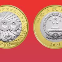 建议收藏!中国共产党成立100周年纪念币8月31日开始预约!!