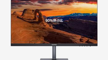 华为显示器S 24 开启预售:1080P分辨率、75Hz刷新率