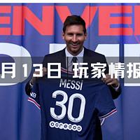 玩家情报|梅西加盟巴黎24小时后,球衣销售额已达 3,000 万欧元;售价仅70万人民币的法拉利 Testa Rossa J 亮相等