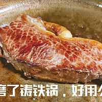 为了煎好铁板牛排,我把铸铁锅磨了个遍