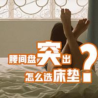 腰间盘突出如何选床垫?一个腰突患者的床垫选购经验谈