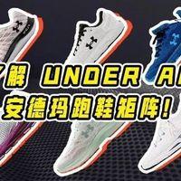 一篇带你了解 UNDER ARMOUR 安德玛跑鞋矩阵!