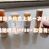 zhuan心省钱 篇九:当第一次别样海外购遇上第一次值得买补贴购:11块钱买的朝露防晒霜SPF50+和雪花秀滋阴护肤小样
