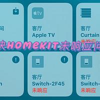 动手折腾N天终于解决家里苹果homekit设备未响应问题。