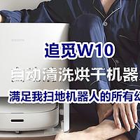 追觅W10自动清洗烘干机器人——满足我扫地机器人的所有幻想