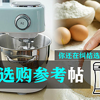 厨师机选购攻略 篇一:家庭烘焙、新手小白必看的海氏M5厨师机测评,如何用它解决烘焙和厨房料理难题?
