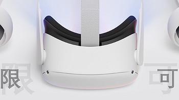 Oculus Quest2購買「使用體驗」及「新手入門」