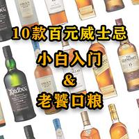 威士忌指南|60元起,百元威士忌推荐!