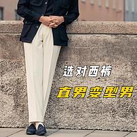 选对西裤,直男变型男!具备这些元素才能算是理想中的西裤!