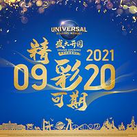 【官宣】北京环球度假区将于2021年9月20日盛大开园!